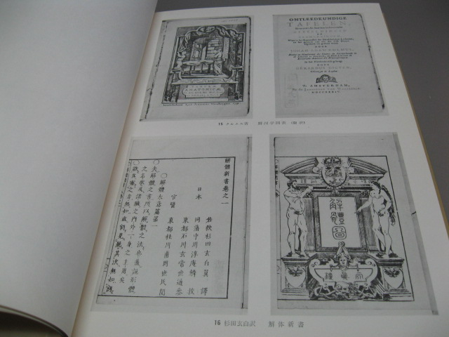 Catalogue of the Historical Writings and Materials in Early Stage of the  Development of Modern Medicine in Japan by Japanese Society of Medical