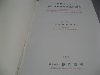 Catalogue of the Historical Writings and Materials in Early Stage of the Development of Modern Medicine in Japan
